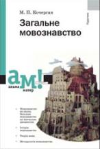Zahal'ne-movoznavstvo-by-Kocherhan